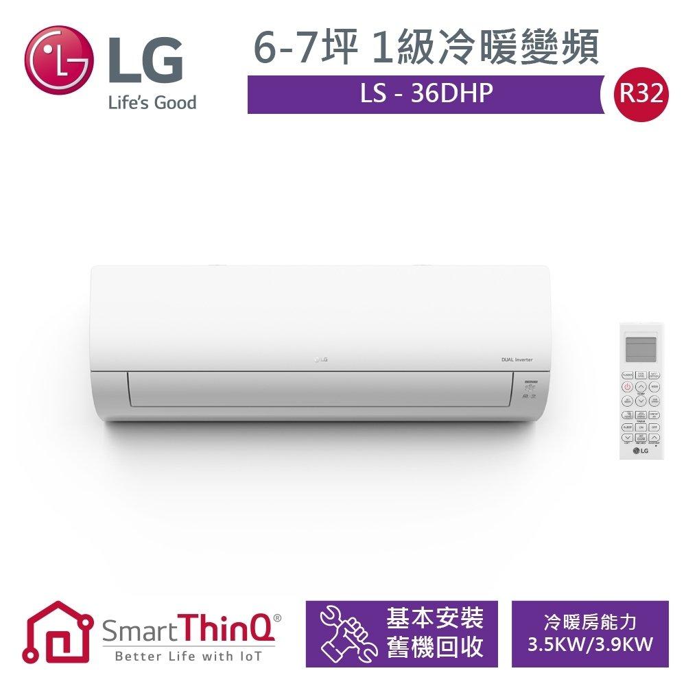 LG樂金4-6坪1級雙迴轉變頻一對一冷暖冷氣 LS-36DHP 另有LS-63DHP LS-71DHP LS-83DHP