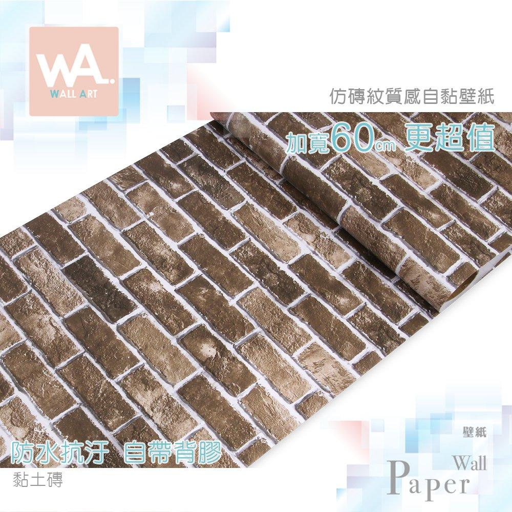 WA台中壁貼  防水抗汙自黏壁紙 黏土磚 加厚加寬 60x100cm 附刮板 多張不裁切 牆紙非3D磚紋泡棉壁貼