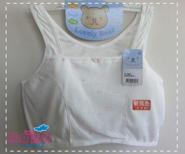 【貼身寶貝】.『1052』 製~蜜糖熊短版學生內衣(無鋼圈.胸前雙層厚布)