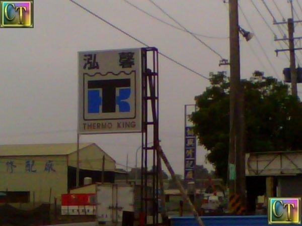 大台南 CT 創意設計廣告社-中空板大圖輸出廣告招牌