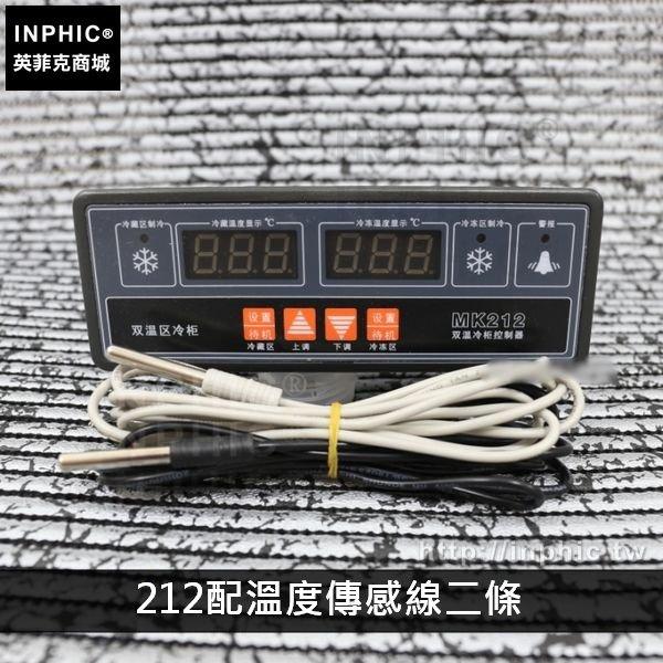 INPHIC-控制器溫控儀溫控器雙控兩路溫度-212配溫度傳感線二條_cJ2B