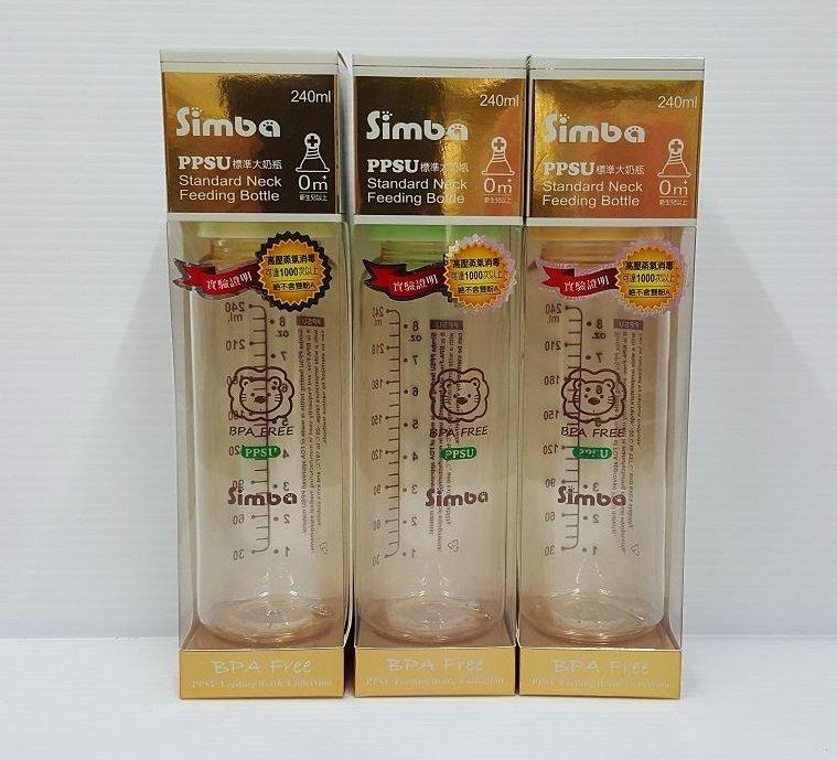 [多力安 小舖] Simba 小獅王辛巴 PPSU 大奶瓶 (240mlX3入 ) 顏色 嬰幼童奶瓶 哺育用品