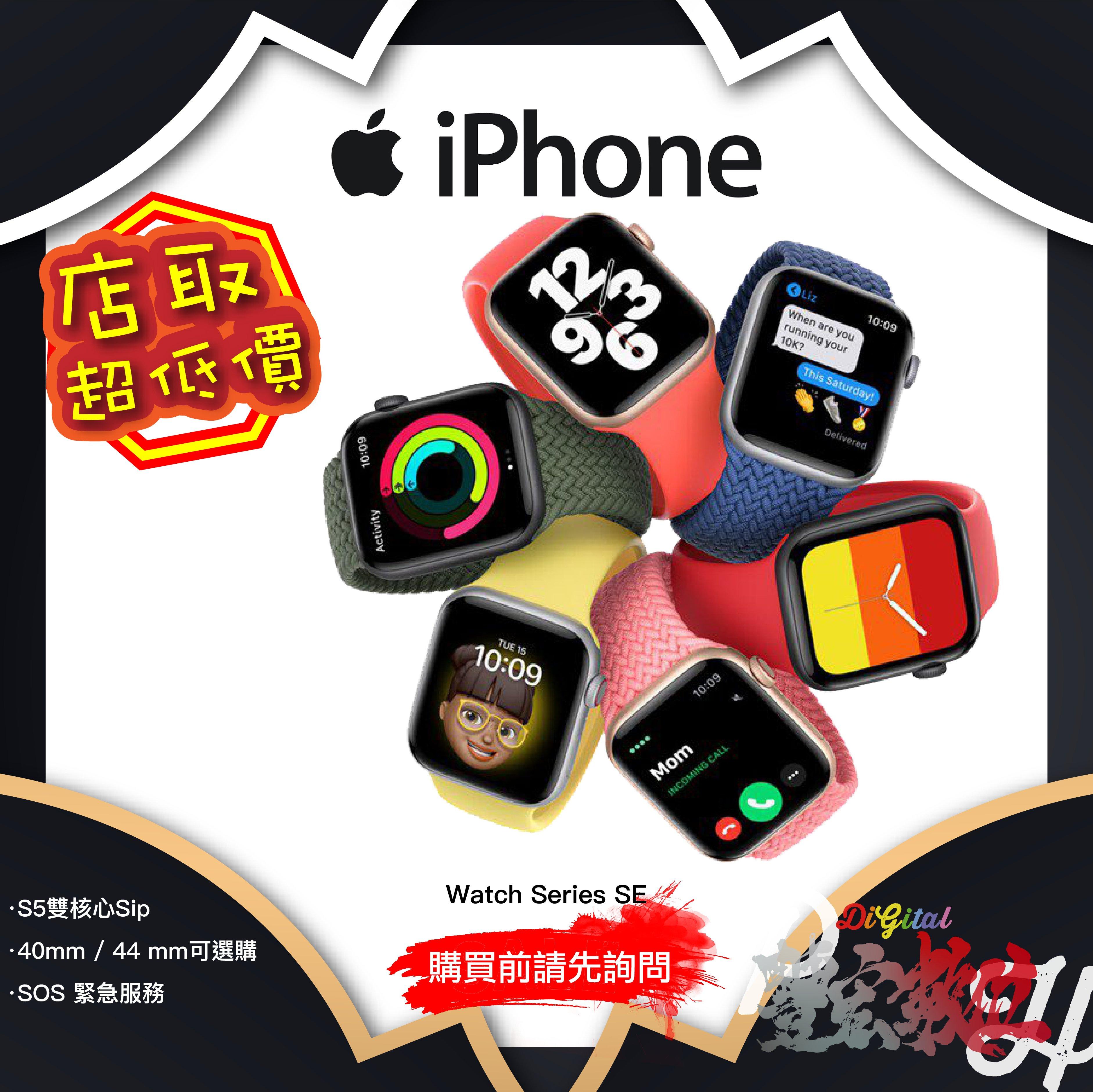 高雄光華|建功【豐宏數位】 Apple Watch Series SE GPS 40m 搭配資費更優惠實體門市