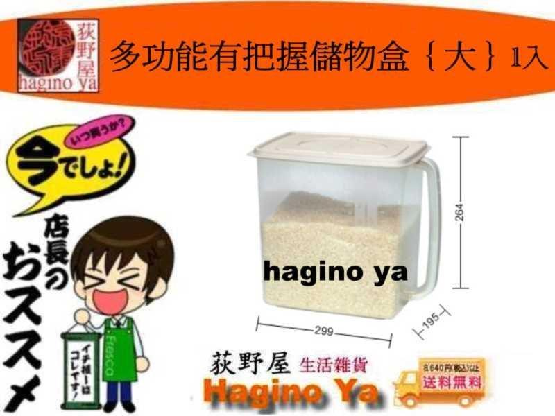 荻野屋 AB90有把握儲物盒 飼料桶 置物盒 米桶 冰箱分類盒 餅乾盒 廚房置物盒 食物收納 零食盒 AB-90 直