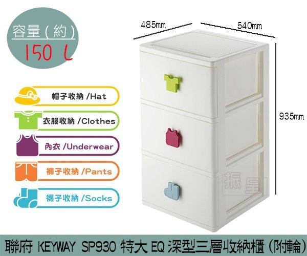『振呈』 聯府KEYWAY SP930 特大EQ深型三層收納櫃(附輪) 衣櫃 整理櫃 分類式收納櫃 150L  製