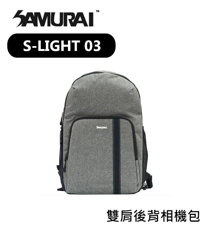歐密碼數位 SAMURAI 新武士 S-LIGHT 03 輕便旅遊相機後背包 相機包 一機四鏡 攝影背包 雙肩後背
