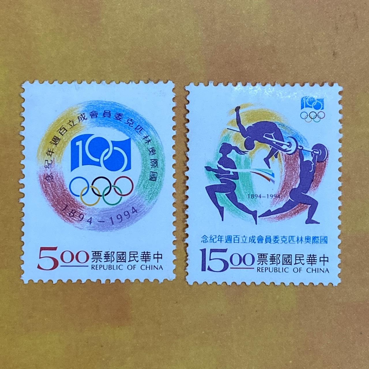 ❒倉庫大戰❒【 中華民國八十三年製版 / 國際奧林匹克委員會成立百週年紀念郵票 】全新 / 83年6月23號