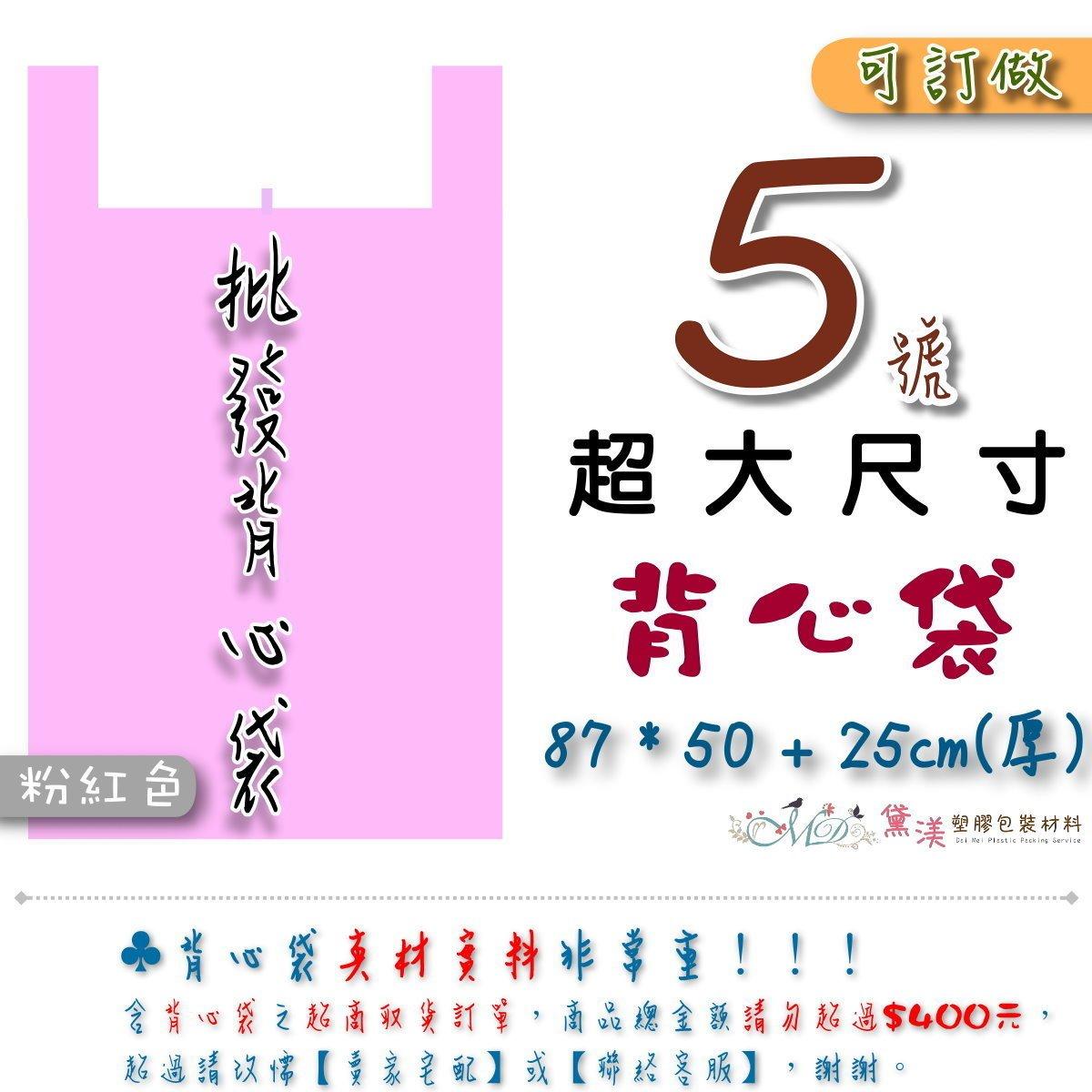 『5號背心袋87*50+25cm 厚50入』【粉紅色】 大尺寸超耐用批發專用手提袋批發袋塑膠袋【黛渼塑膠】專業包裝材料