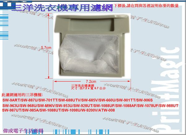 【偉成】三洋洗衣機濾網/適用機種:SW-988UT/SW-1078UF/SW-1088AF/SW-1088UF