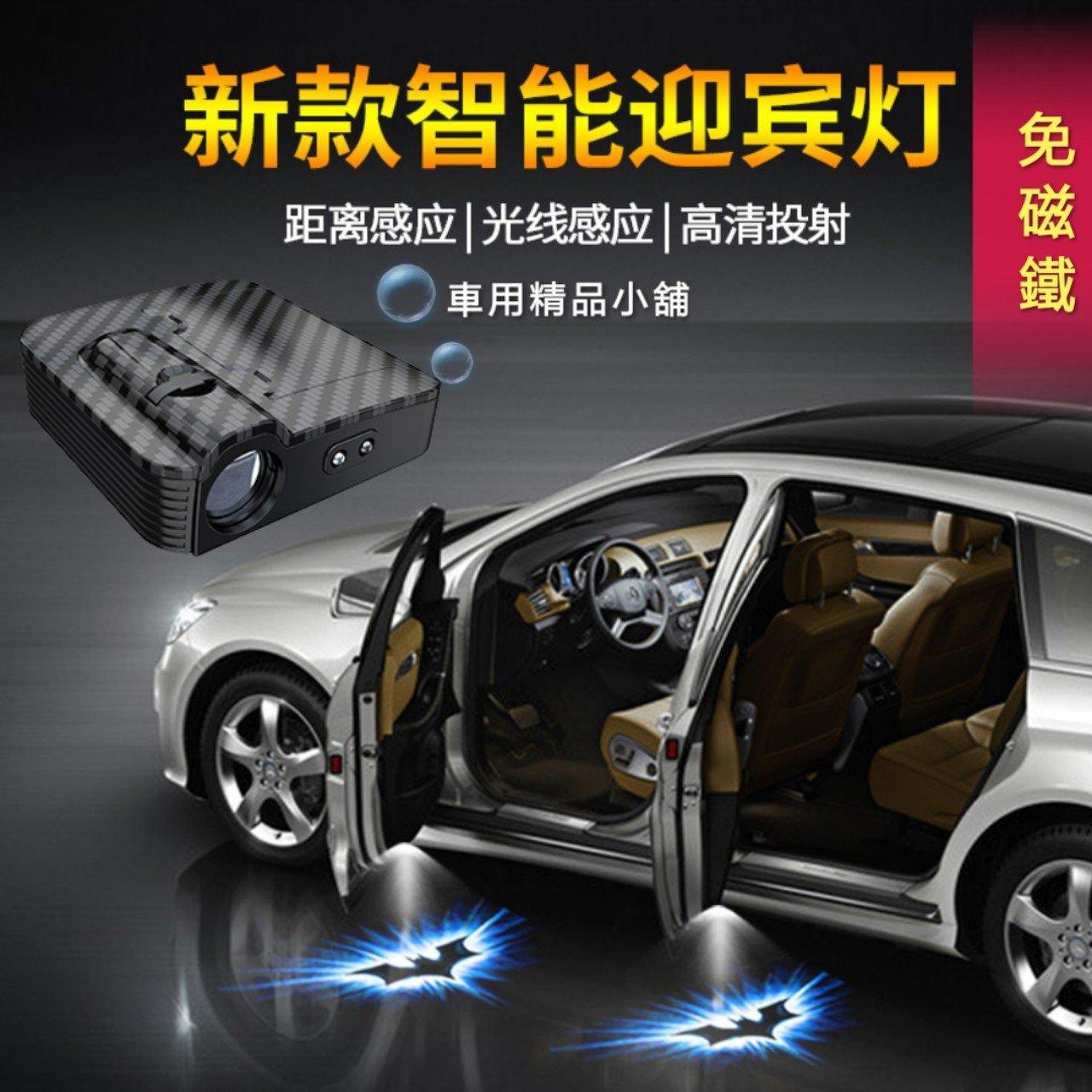 ( )汽車 紅外線感應 智能迎賓燈 車門燈 照地燈 型 無線 第 免磁鐵 日光 距離感應