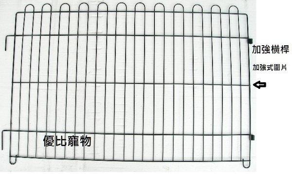 【優比寵物】3尺*2尺金屬靜電粉體烤漆強化 式圍片 圍欄  中( )