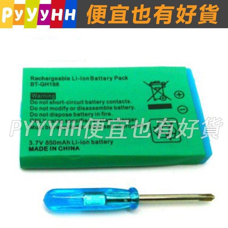 GBA SP 電池 850mAh -  高 GBASP 鋰電池 附工具 - DIY 維修 換電池 零件