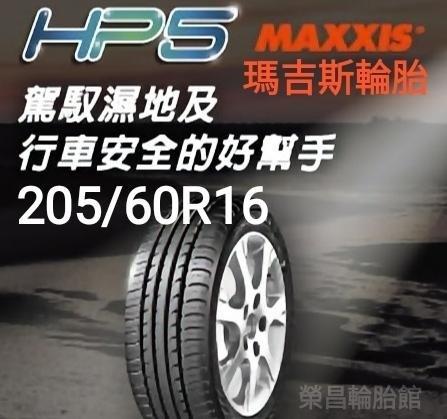 《榮昌輪胎館》瑪吉斯HP5    205/60R16輪胎  現金完工特價