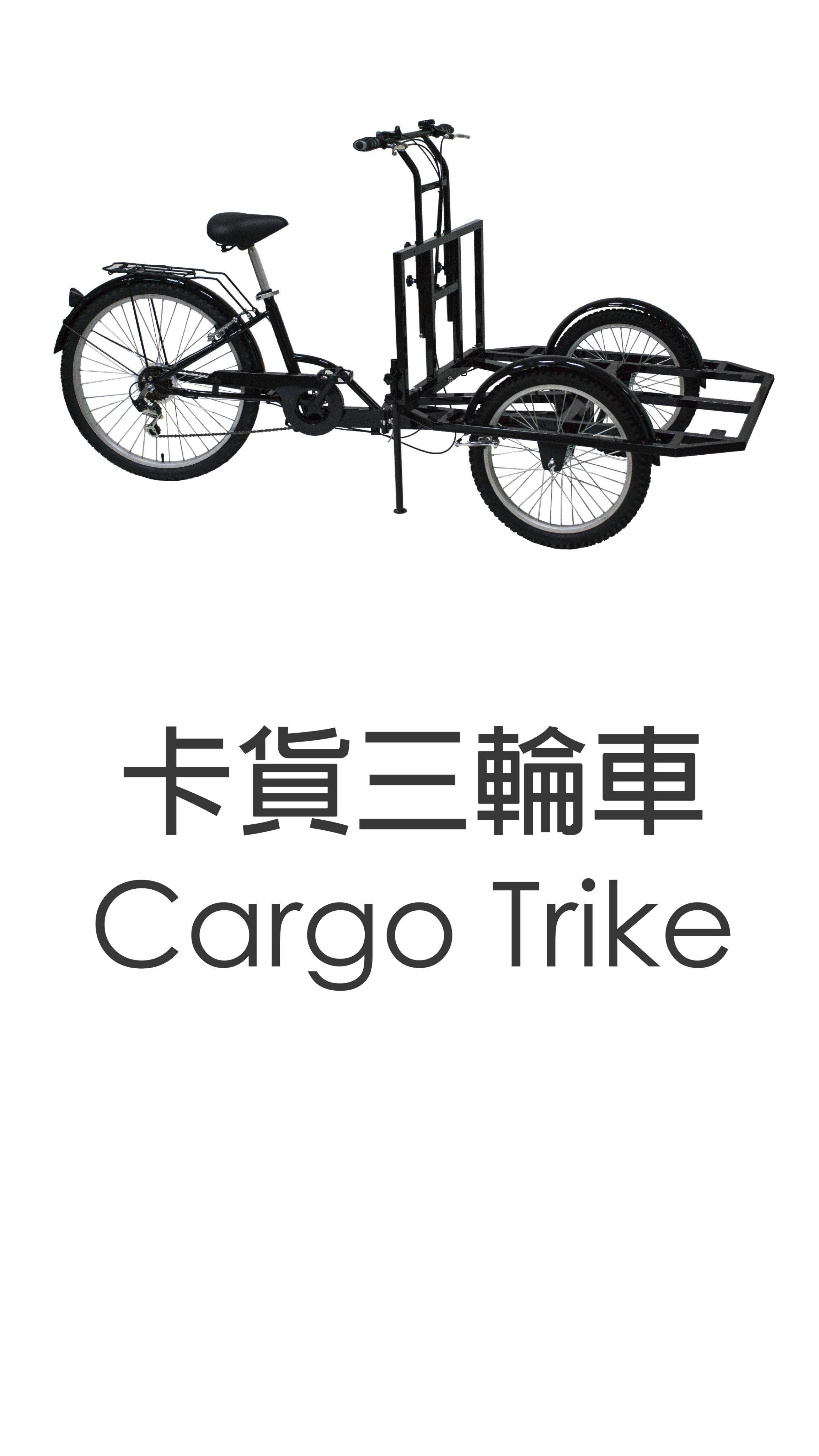 新莊風馳電動三輪車~CARGO TRIKE三輪車 攤車 餐車 可折疊 台灣製造 摺疊三輪~電動三輪車