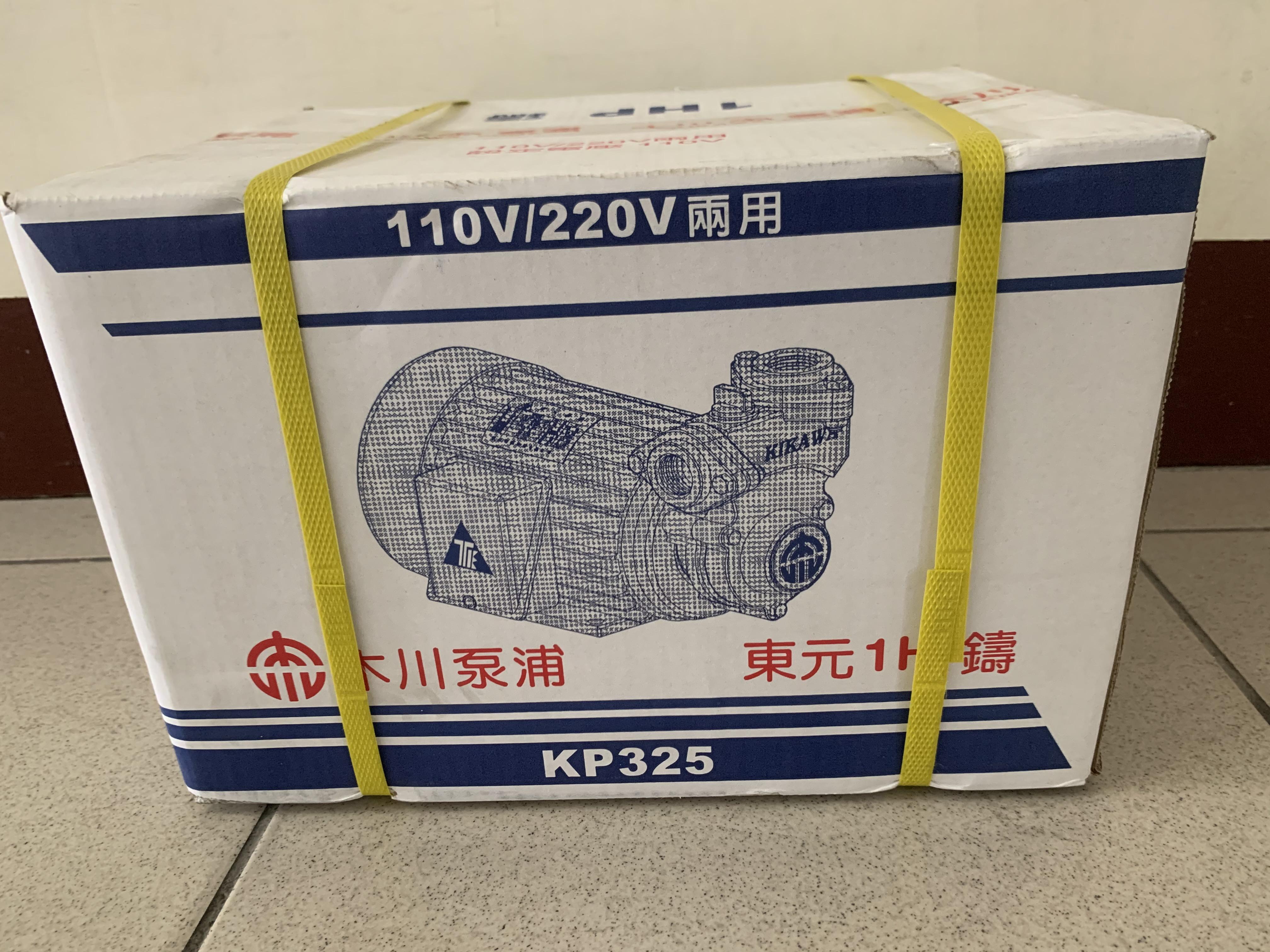 DIY水電材料 木川牌東元馬達KP325-1HP抽水馬達