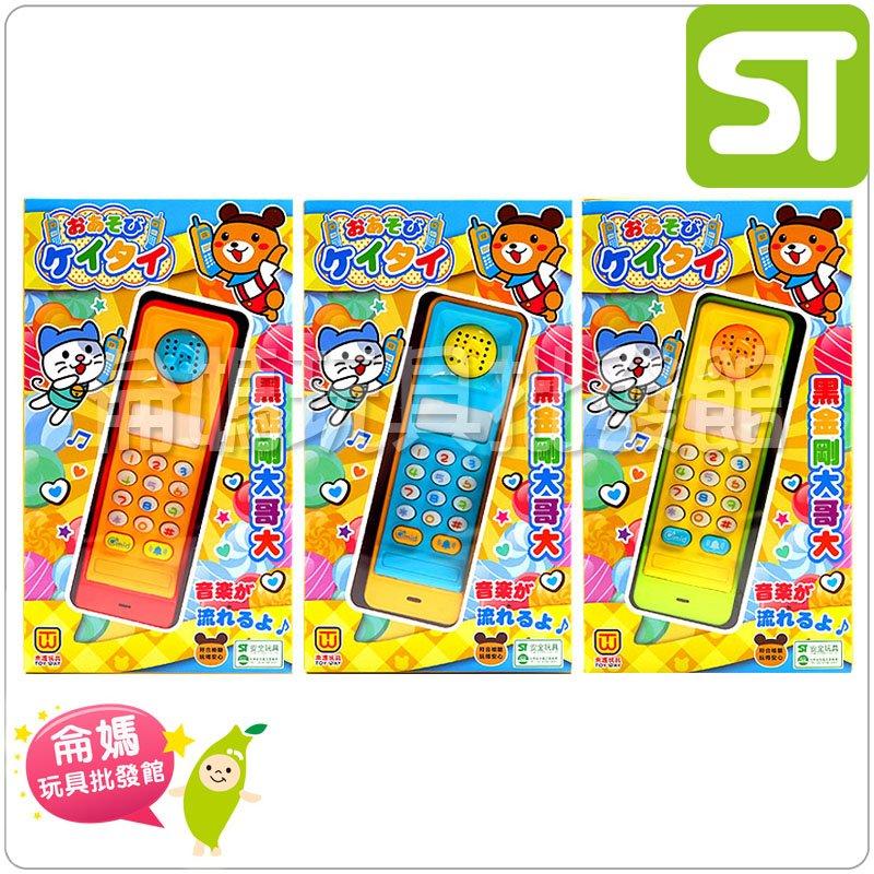 黑金剛 大哥大**#T219 安全玩具認証 電話玩具 手機 可愛 侖媽玩具 館
