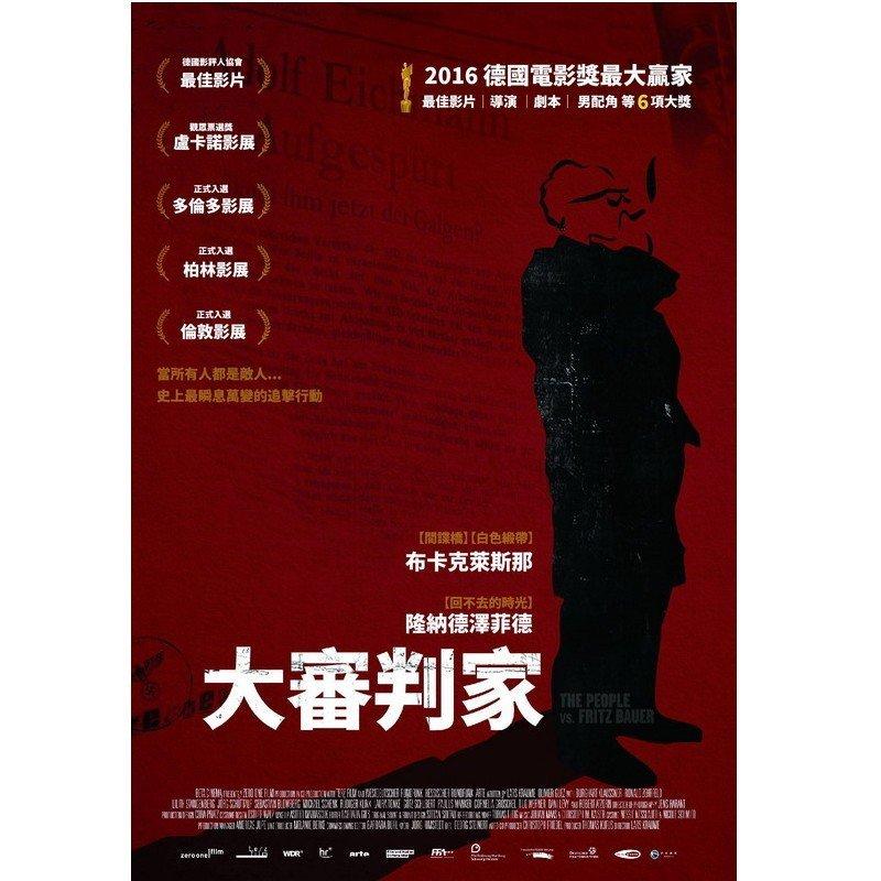 河馬音像:電影 大審判家 DVD 全新正版~起標價=直購價