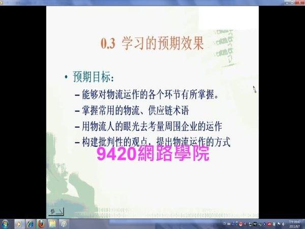 【9420-1447】採購與 鏈管理 教學影片 - ( 44堂課 上海交大 ) 328元 !