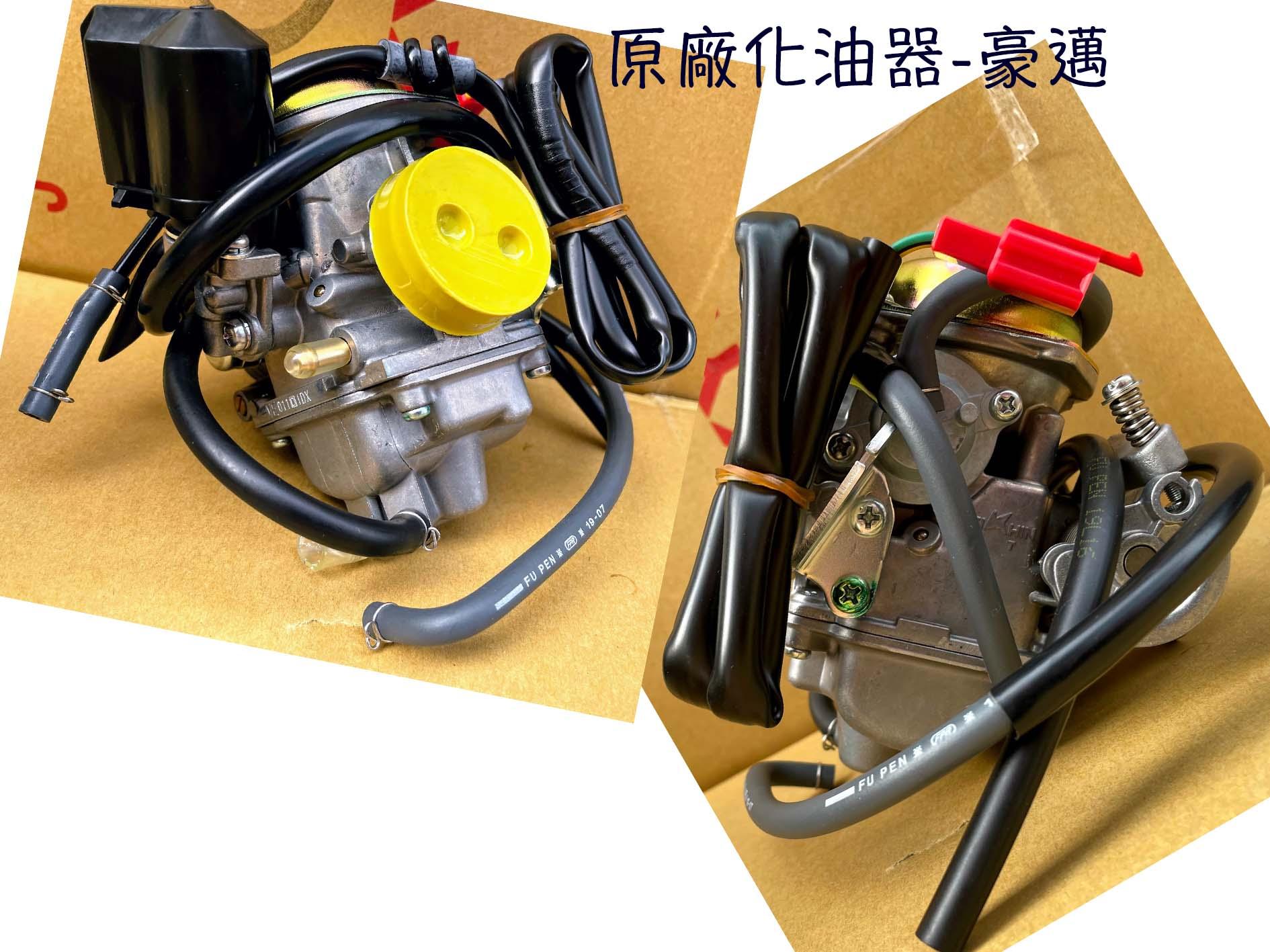 原廠【豪邁、迪爵 化油器 GY6】化油器、奔馳、奔騰、悍將、高手125、京濱