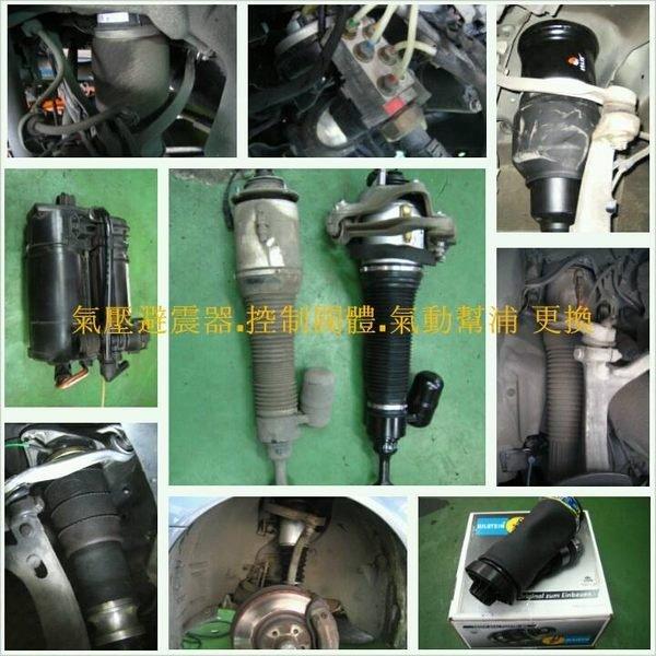 ABC油壓 氣壓避震器 幫浦 含裝SL350 W220 W221 S500 S600 S63 W215 W216 R230 R231 CL500 CL600 E55 E63 SL500 SL55