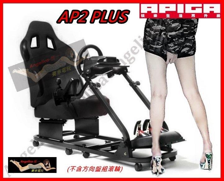 【宇盛惟一】(現貨) APIGA AP2 PLUS收納型折疊賽車架(含手排架)--黑椅紅線款 全通用型