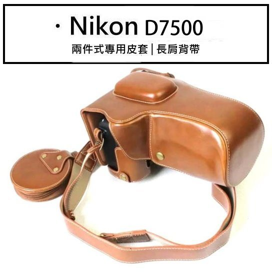豪華版 尼康 Nikon D7500 直取電池 皮套 兩件式專用 保護套 長肩背帶 電池包 新款上架