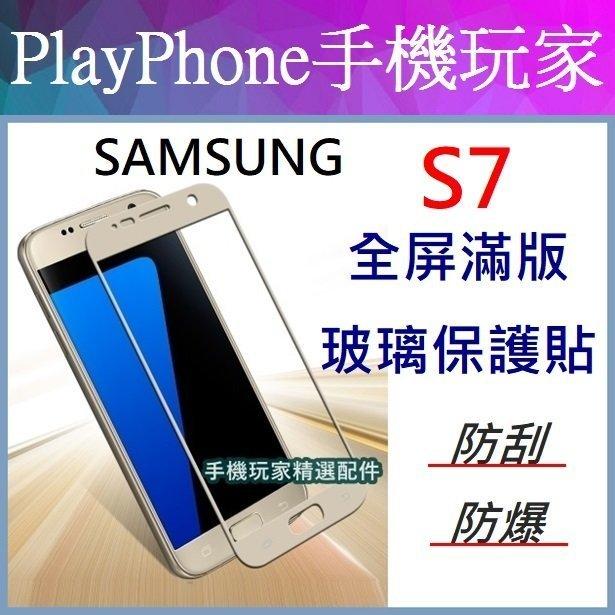 三星 S7 滿版 全覆蓋 9H鋼化玻璃 保護貼 黑色 白色 玻璃貼 手機保護貼膜