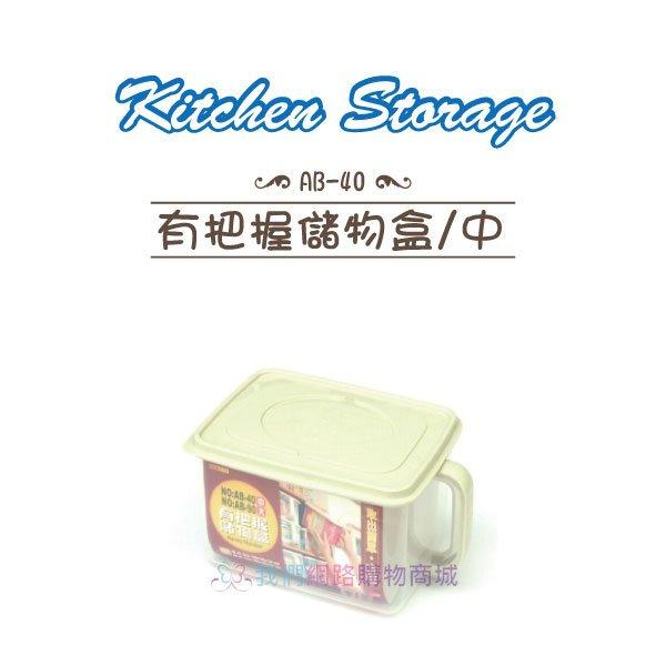 【我們 商城】聯府 AB-40 有把握儲物盒 中 米盒 米桶 收納