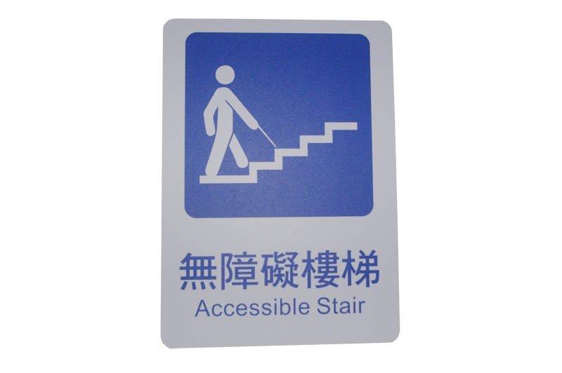 力維新室內指標[H0017] 貼壁式無障礙標示牌 無障礙空間 廁所 標示牌 標誌 防焰 無障礙樓梯