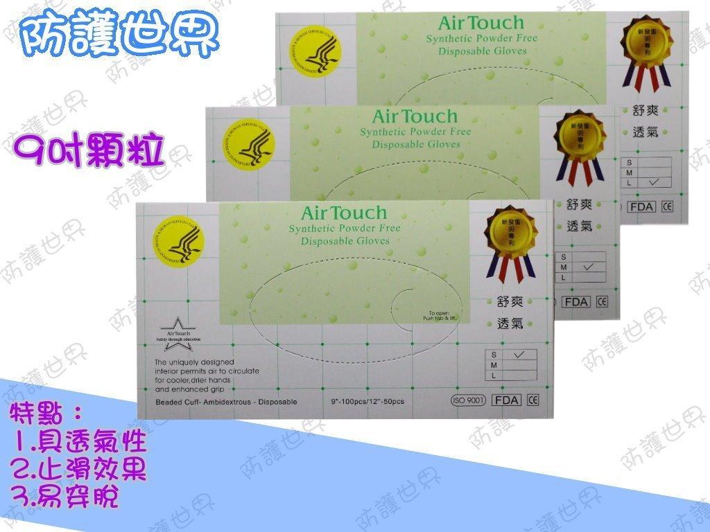 * 防護世界 * 9吋顆粒塑膠PVC手套※ GMP大廠 ※顆粒手套air Touch pvc