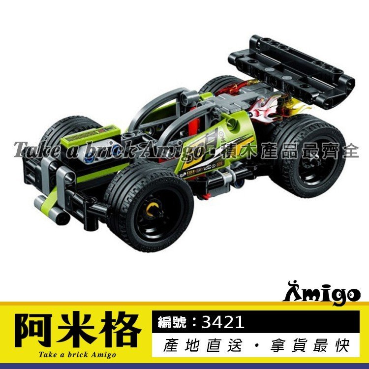 阿米格Amigo│得高3421 重擊 WHACK 迴力車 賽車 科技系列 非樂高42072但相容