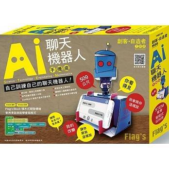【大享】 Flag's 創客‧自造者工作坊 AI 聊天機器人手機座4712946750630旗標FM613A 999