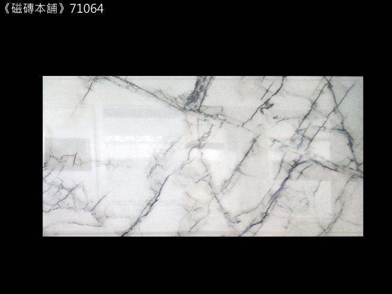 《磁磚本舖》71064 銀狐白大理石紋壁磚 40x80cm 可做電視牆 浴室壁磚 豪宅風