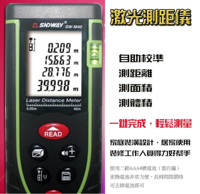 *金輝*精準高效40米雷射測距儀 距離測量儀 電子尺 雷射尺 測量尺 手持式激光測距儀 代替 捲尺