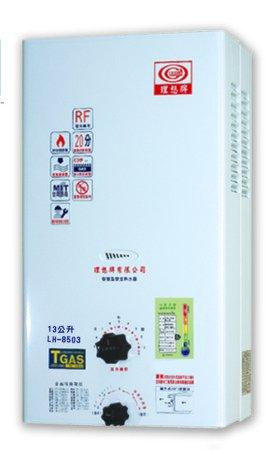 【嘉家廚具】理想牌LH-8503(原897)☆13L☆RF屋外型熱水器☆大廈型☆瓦斯熱水器☆台北市、新北市免運費☆