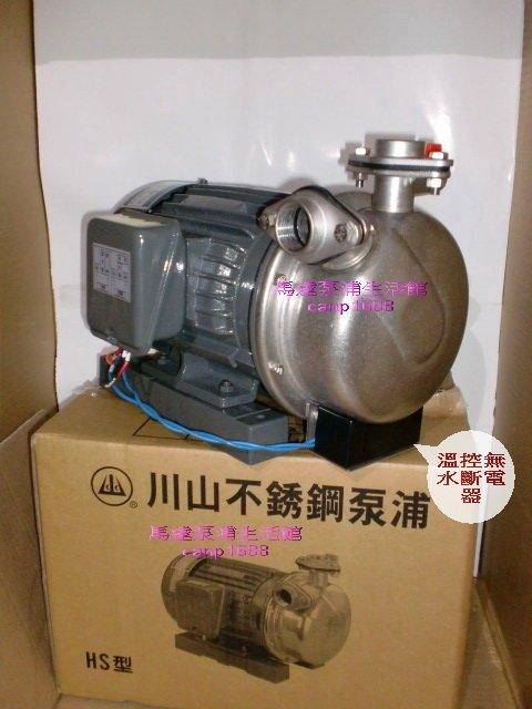川山牌 1HP x 1 不鏽鋼自吸高速泵浦*不銹鋼高速馬達*白鐵抽水機*白鐵葉輪*溫控無水斷電*可抽取自來水或地下水