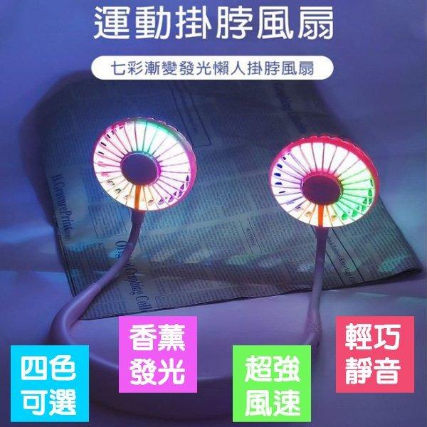 【Love Shop】第三代Led發光掛脖風扇/USB充電懶人風扇運動風扇雙頭穿戴式usb風扇