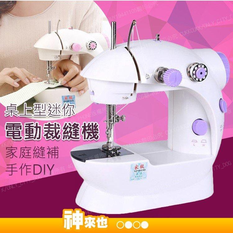 桌上型電動縫紉機 電動縫紉機 壓布腳 腳踏 便攜 雙線雙速 迷你裁縫機 縫衣機 ~神來也