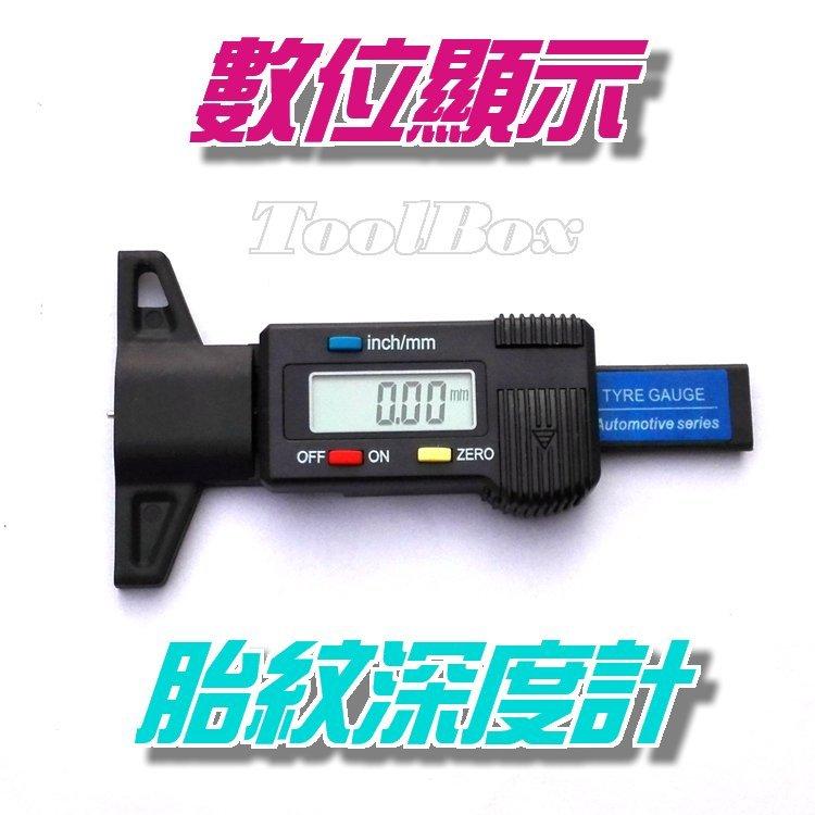 NO:1062 胎紋深度尺 電子深度卡尺 深度尺 深度尺 電子卡尺 游標卡尺 胎紋尺 胎高尺 胎紋深度計