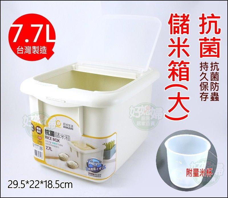 《好媳婦》日光  【抗菌儲米箱 穀物米箱PP保鮮盒7.7L-附量杯】儲物桶 米桶 收納箱 密封盒 飼料箱