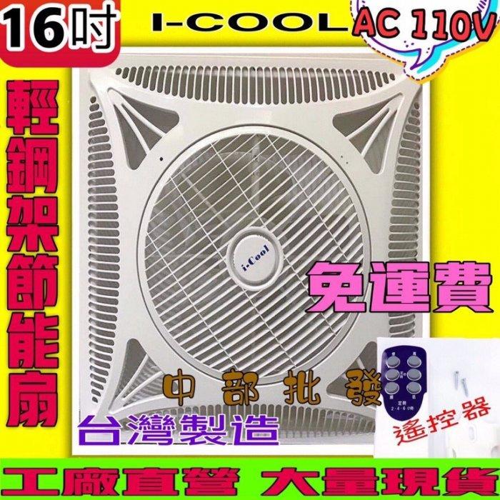 『循環扇』ICOOL 16吋 輕鋼架專用節能扇 輕鋼架專用循環扇 嵌入式電風扇 輕鋼架電風扇 節能環保風扇 輕鋼架風扇