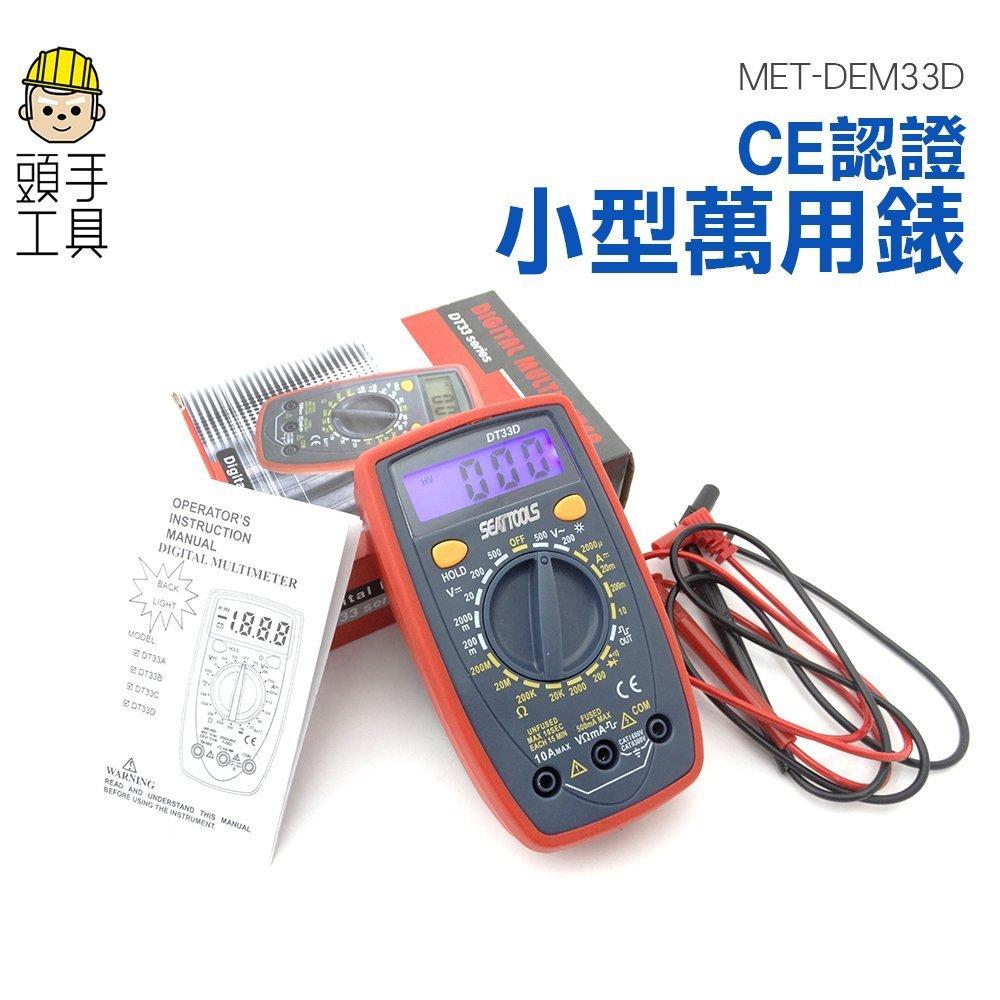 頭 具 小型萬用表 萬用電錶 背光 數據保持 交直流電壓 方波測試 DEM33D