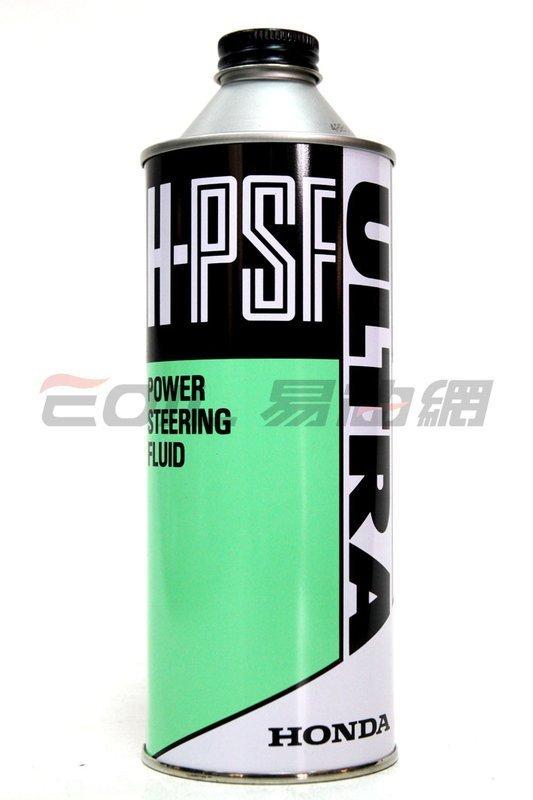 【易油網】【缺貨】HONDA H-PSF 動力方向機油 Power Steering Fluid 本田日本 MOBIL