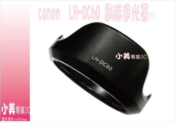 Canon SX50 SX40 SX-30 SX-20  SX-1 LH-DC60 可反扣 遮光罩 太陽罩 蓮花罩 LHDC60 SX30 SX20 SX10