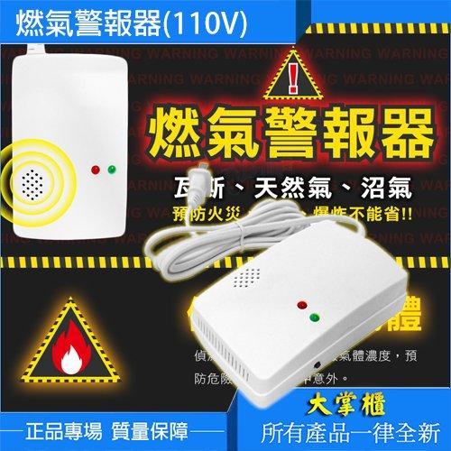 燃氣警報器110V 天然氣瓦斯洩漏感應警報器 瓦斯探測 偵測警報器 液化石油氣 瓦斯警報器 燃氣體警報器 大掌櫃