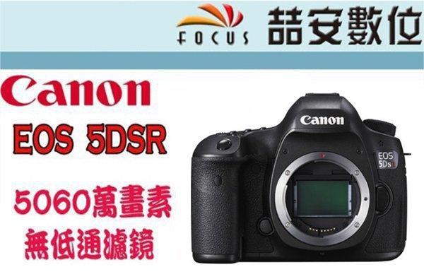 【喆安數位】CANON EOS 5DS R 單機身 5060像素 5DSR 無低通濾鏡 平輸 店保一年 #2