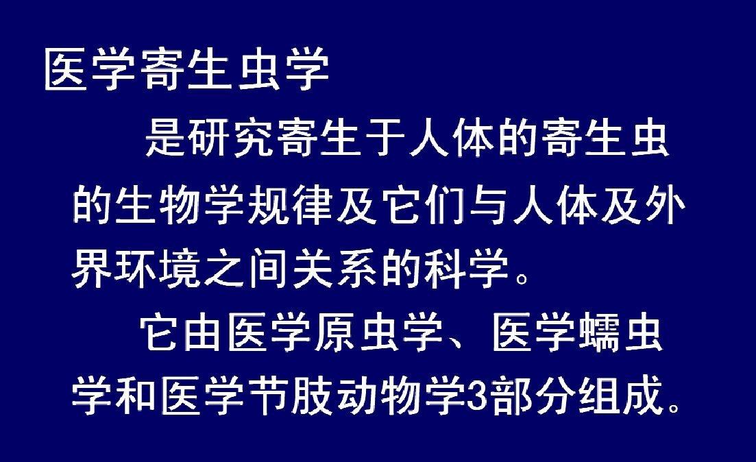 【9420-5111】人體寄生蟲學 教學影片 - ( 18 堂課 上海交大 ) 280 元!