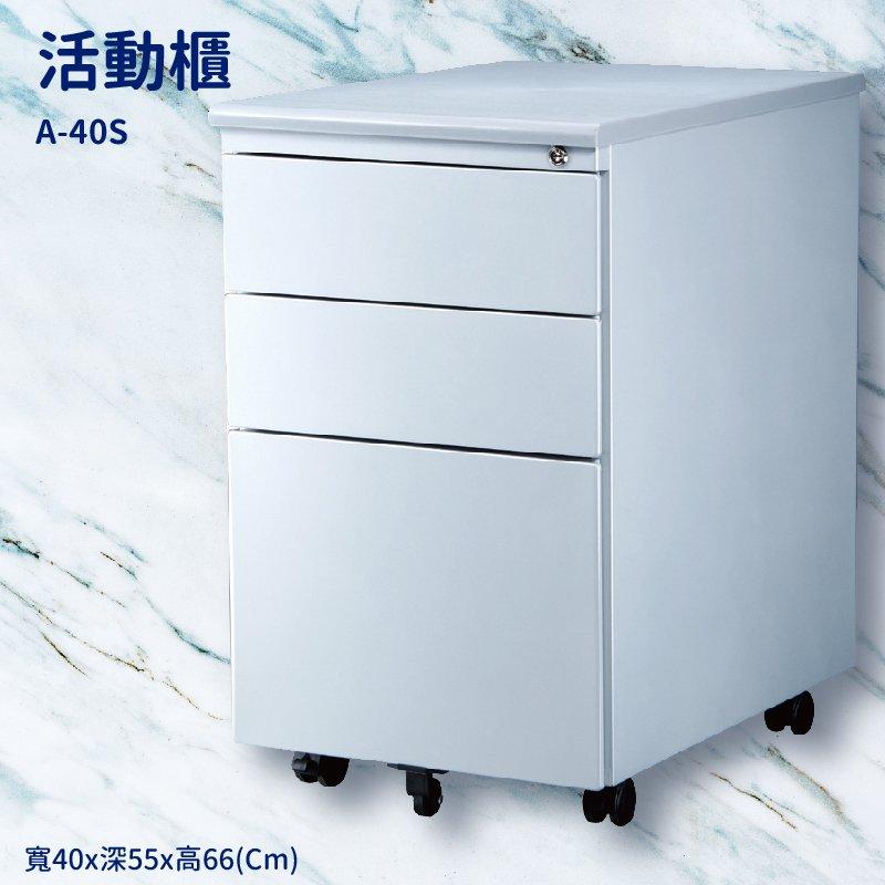 辦公 〞銀色活動櫃(平面) A-40S【桌邊 】辦公室 辦公桌 鐵櫃 抽屜櫃 收納櫃 置物櫃 文件櫃 辦公櫃