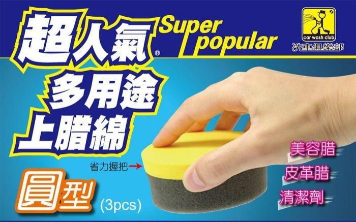 樂樂小舖-【J3303】超 多用途上蠟棉(圓形) 3入 裝 洗車俱樂部 免沾手上蠟盤
