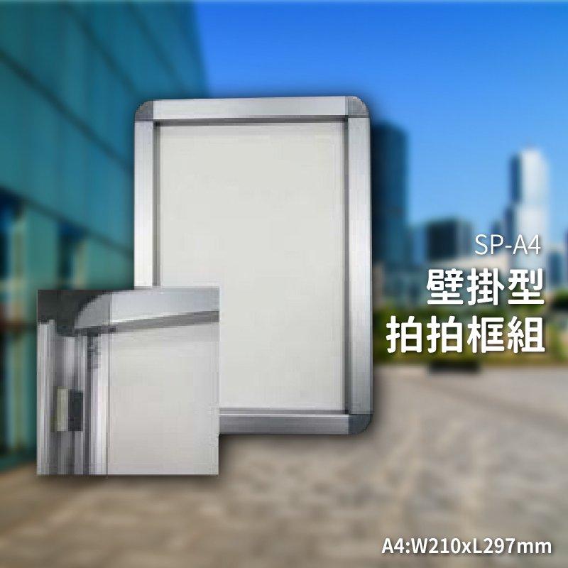 多用途展示~SP-A4 壁掛型拍拍框組 ~ 尺寸A3 A2 A1 看板 海報架 展示架 告示牌 活動 廣告 宣傳